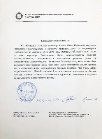 Письмо-благодарность РусТан-ИТИ
